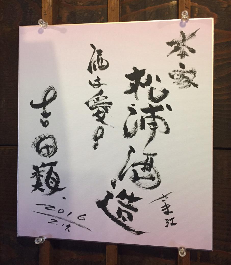 吉田類さん色紙