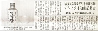 ナルトタイ 生貯蔵酒 吟醸生 300ml(ミニ缶)