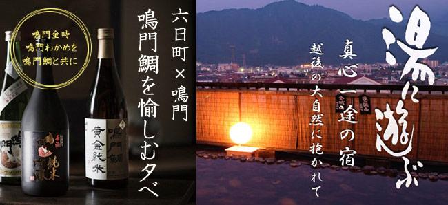 鳴門×六日町 日本酒「鳴門鯛」を愉しむ夕べ