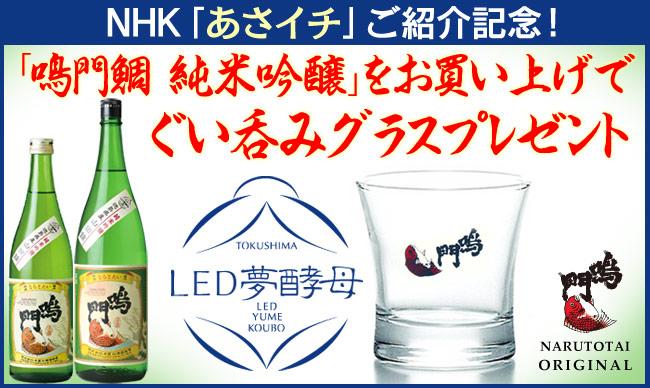 LEDのお酒があさイチで紹介されました!