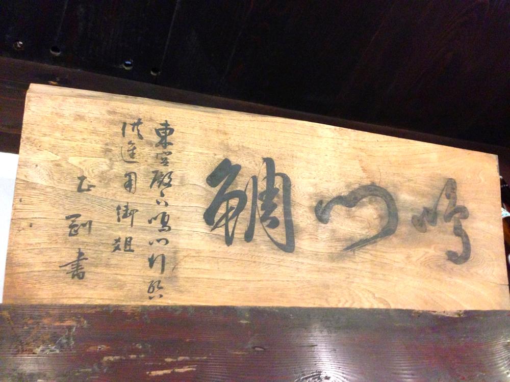鳴門鯛の板