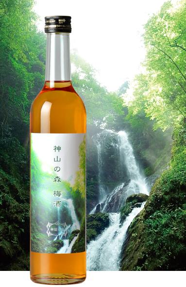 神山の森 梅酒