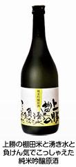 上勝の棚田米と湧き水と負けん気でこっしゃえた純米吟醸原酒