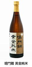 鳴門鯛 黄金純米