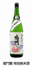 鳴門鯛 特別純米酒(山廃仕込み)