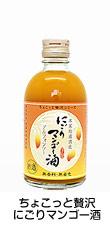 松浦 ちょこっと贅沢 にごりマンゴー酒