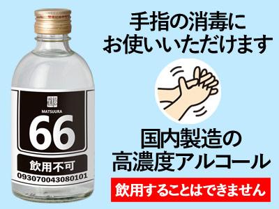 高濃度アルコール66