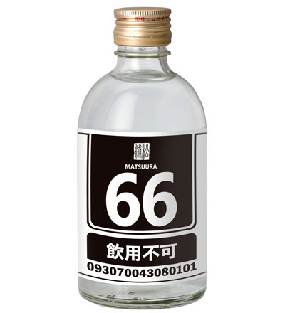 高濃度アルコール製品「松浦 高濃度アルコール66」
