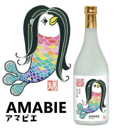 鳴門鯛 純米大吟醸「アマビエ」ラベル