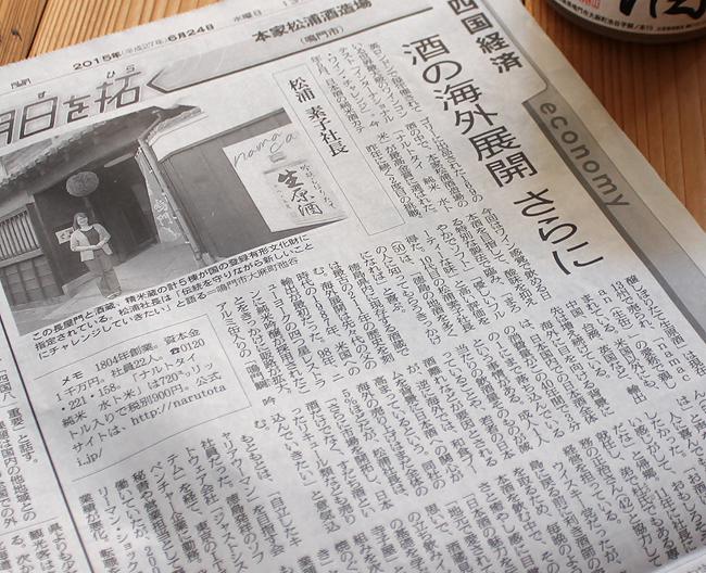 朝日新聞  四国経済欄「明日を拓く」