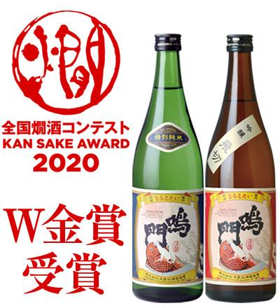 燗酒コンテスト2020