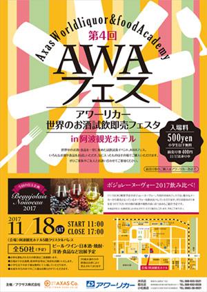 第4回AWAフェス