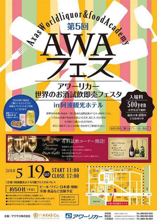 第5回AWAフェス
