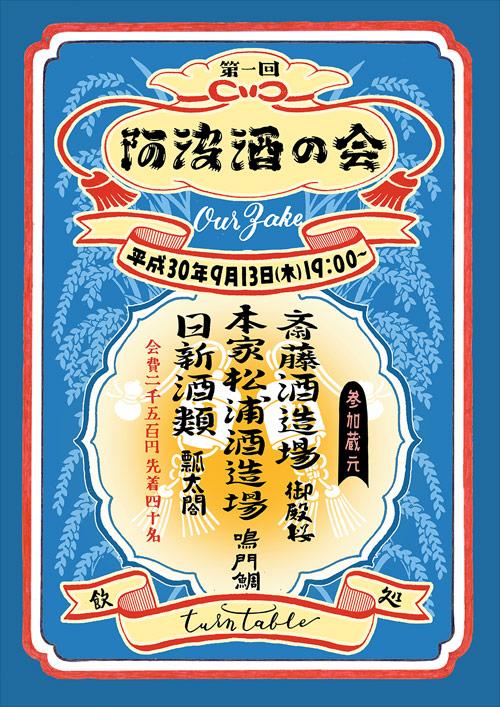 阿波酒の会(OUR ZAKE)