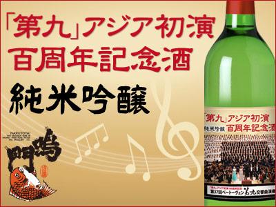 鳴門鯛 純米吟醸 『第九』アジア初演百周年記念酒【限定販売】
