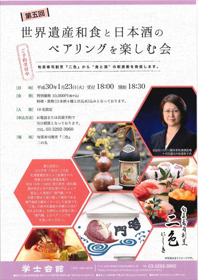 世界遺産和食と日本酒のペアリングを楽しむ会