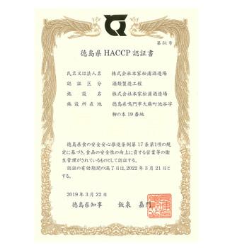 徳島県版HACCP(ハサップ)の認証を取得しました