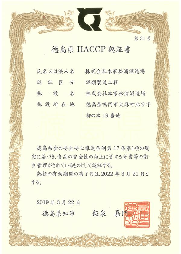 徳島県版HACCPの認証を取得しました