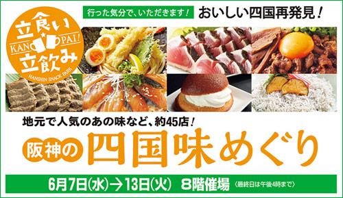 hanshin_shikoku
