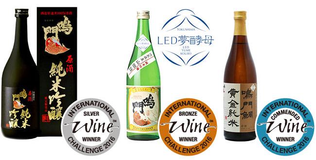 世界最大級ワインコンテストIWC 2016 SAKE部門受賞