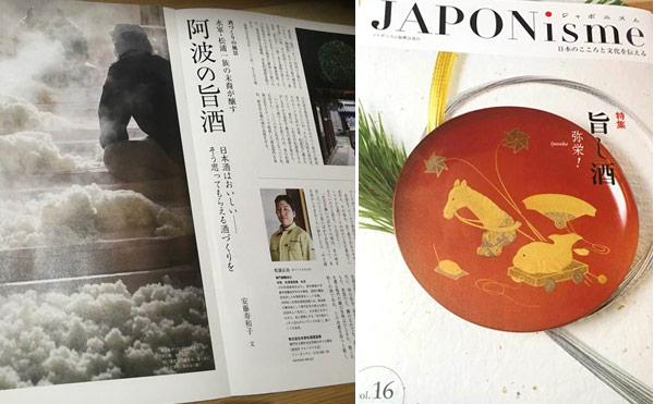 JAPONisme ジャポニズム vol.16