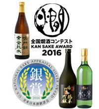 受賞:全米日本酒歓評会・全国燗酒コンテスト受賞
