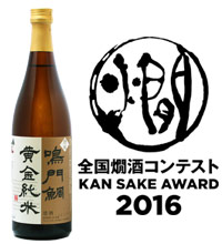 全国燗酒コンテスト2016