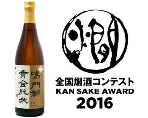 全国燗酒コンテスト2016特殊燗酒部門 金賞受賞