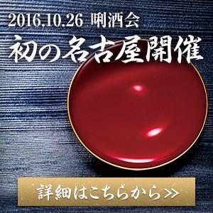 地酒蔵元会 利酒会 「初の名古屋開催」