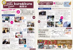 kurabiraki32016