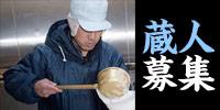 蔵人(日本酒製造スタッフ)を募集