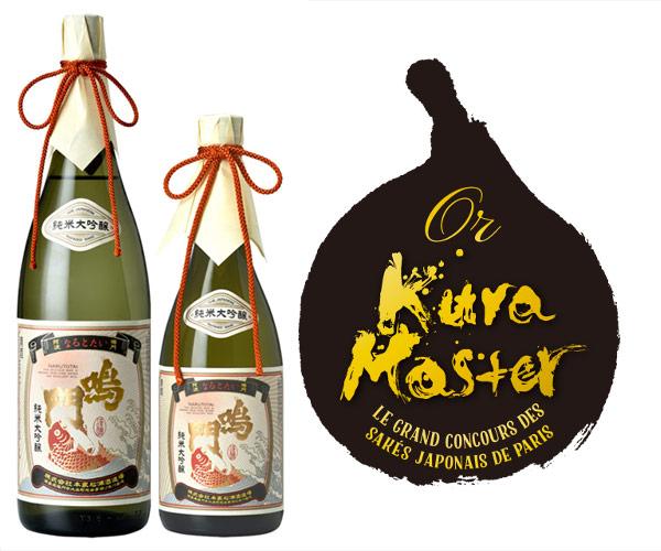 「Kura Master 2019」純米大吟醸酒部門 金賞受賞