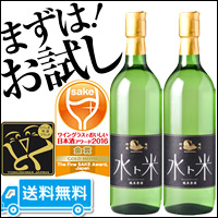 【送料無料】ナルトタイ 純米原酒 水ト米 お試し2本組
