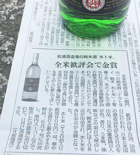 鳴門鯛 純米 水ト米