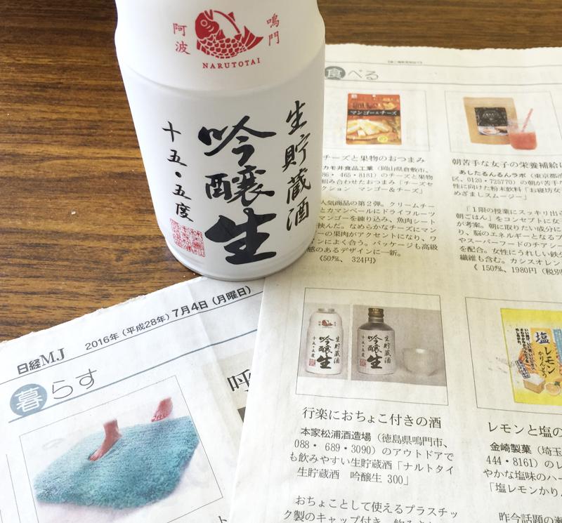 「ナルトタイ 生貯蔵酒 吟醸生300」が日経MJに掲載されました。