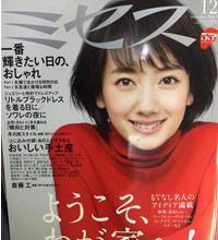 「ミセス」2016年12月号