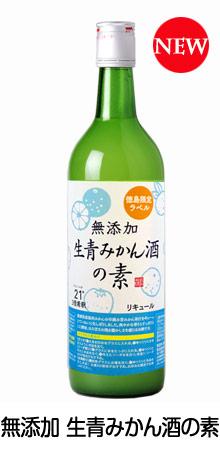 松浦 無添加 生青みかん酒の素