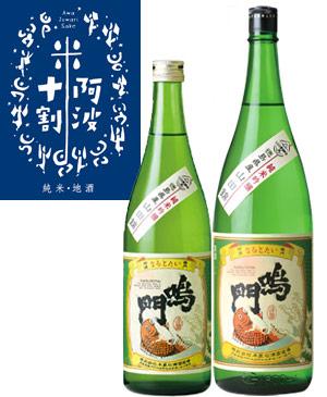 鳴門鯛 純米吟醸