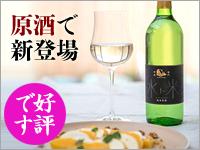 水ト米<IWC 純米酒 最高金賞>
