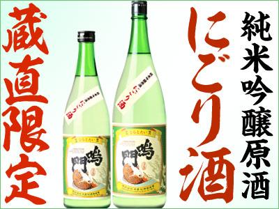 にごり酒【蔵直限定25%OFF】