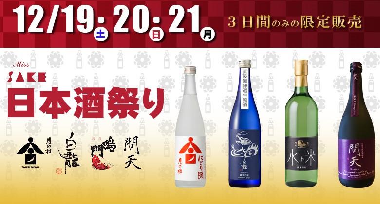 Miss SAKE 日本酒祭り
