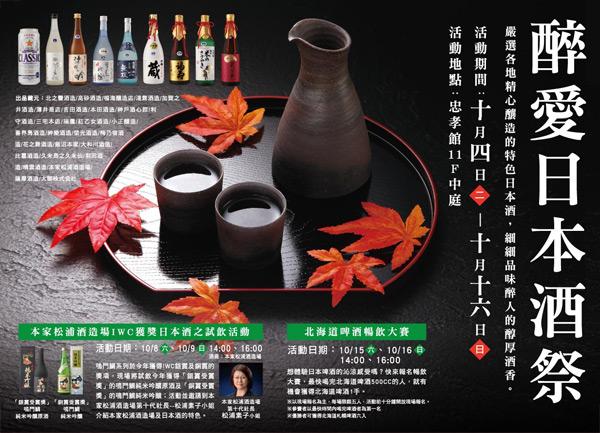 台湾そごう日本酒祭