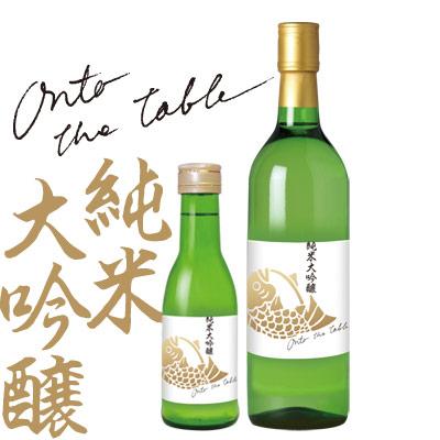 ナルトタイ Onto the table 純米大吟醸