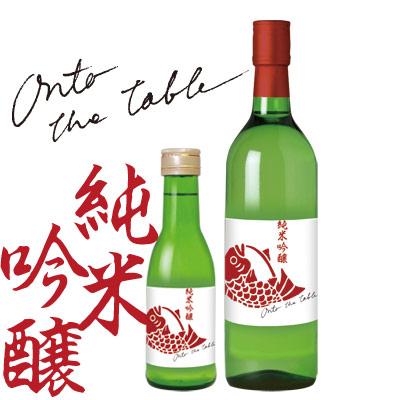 ナルトタイ Onto the table 純米吟醸