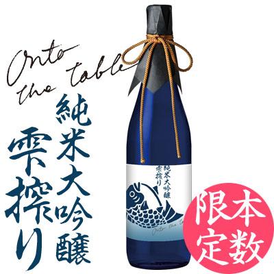 ナルトタイ Onto the table 純米大吟醸 雫搾り【限定生産・化粧箱入り】