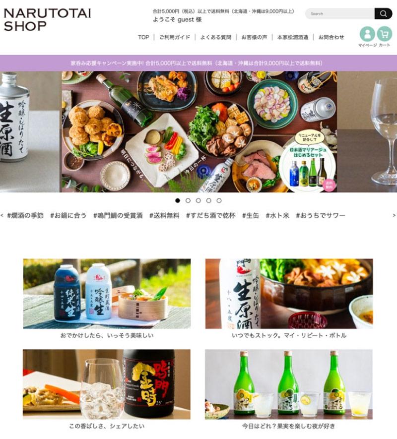 本家松浦酒造公式ネットショップ