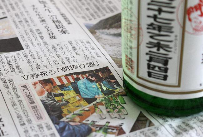徳島新聞記事【立春朝搾り】