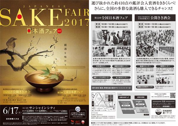 sakefair2017