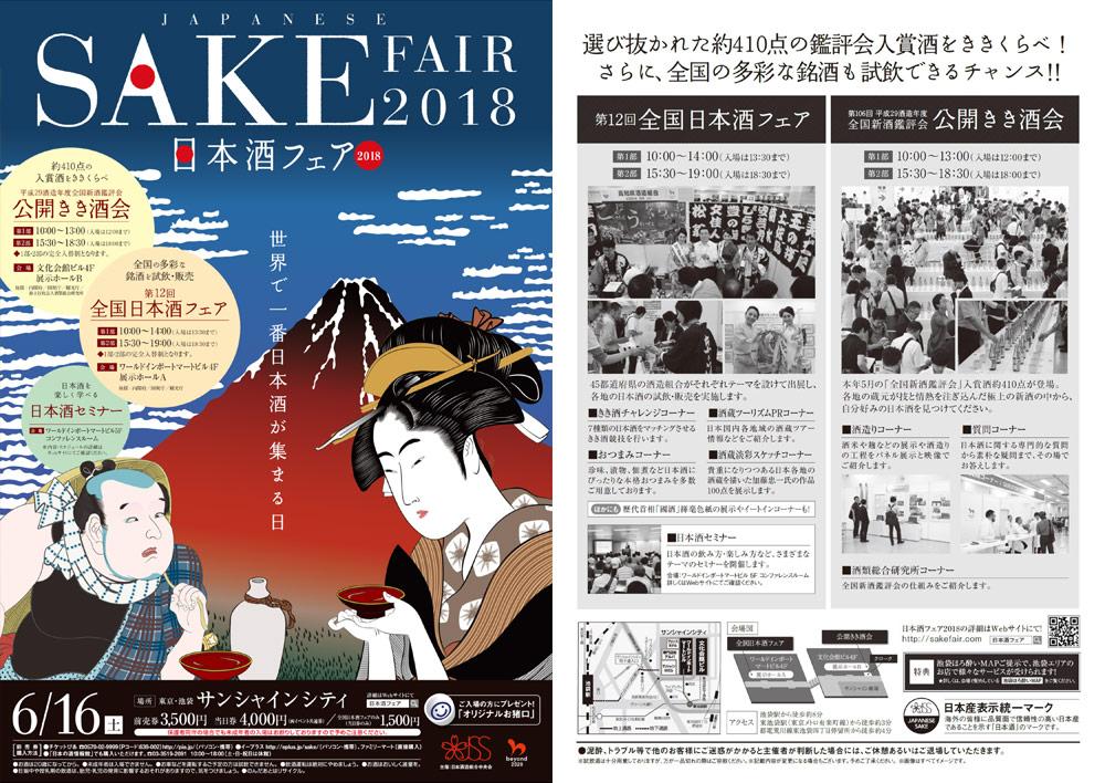 sakefair2018