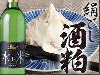 水ト米絹ごし酒粕